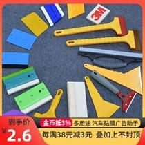 Scraper film car color-changing film picture advertising tool scraper blade soft scraper glass scraper decorative hard scrape