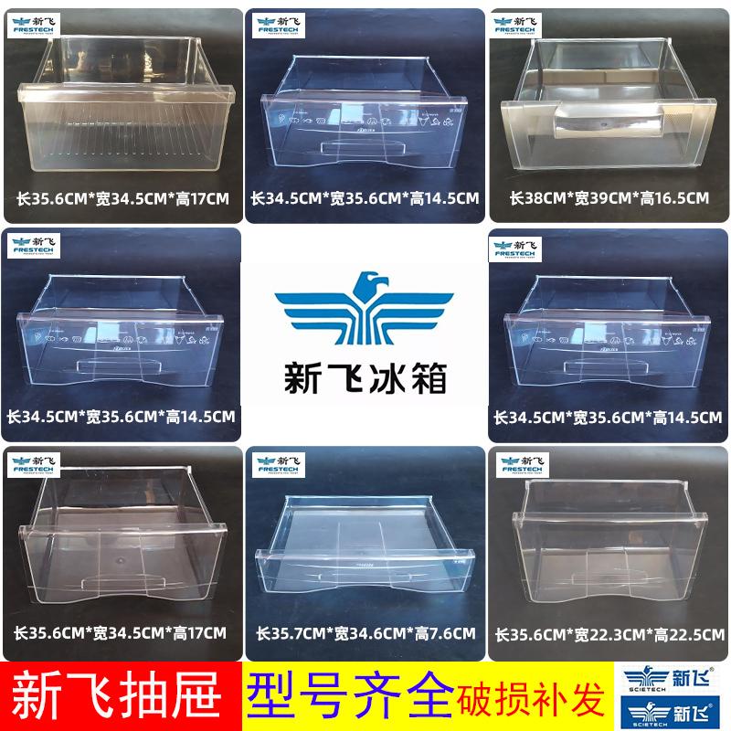 Xinfei refrigerator original drawer accessories freezer freezer box bd216 universal long-pumped fruit and vegetable box