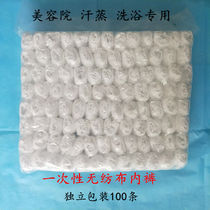 Disposable panties hospital lady sweat steaming room with disinfection sterile hospital disposable underwear thickened.
