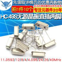 Oscillateur en cristal de Quartz pieds en ligne HC-49S cristal passif zhong zhen 12MHZ 11 0592M 4-6-8-20