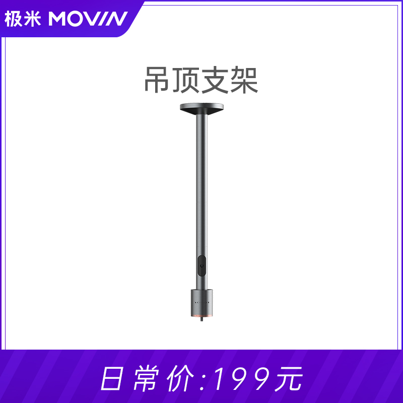 Extreme X-Roof ceiling bracket (for H-Series Z-Series CC Series Play Series N-Series)