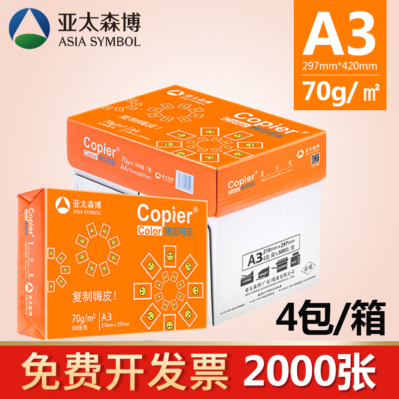 Asia-Pacific Sambo copy cola a3 printed paper copy paper white paper 70g 80g whole box 2000 sheets of 500 sheets of drawing paper test paper draft paper drawing paper office paper