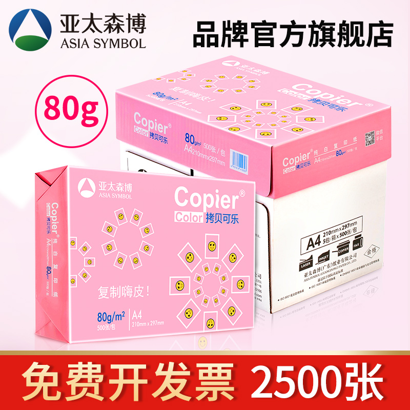 Asia-Pacific Sebo copy Cola a4 paper printing paper 80g thick double-sided printing single package 500 whole box 5 pack 2500 pieces of 100 million copy paper white paper multi-functional office paper a pack