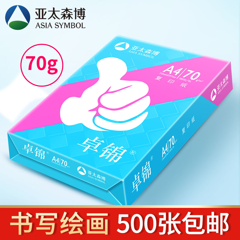 Asia-Pacific Sembok Zhuo Jin A4 printing paper Baiwang copy paper 70g single package 500 draft paper students with paper multi-functional office paper 80g white paper a package of whole box of wood pulp paper