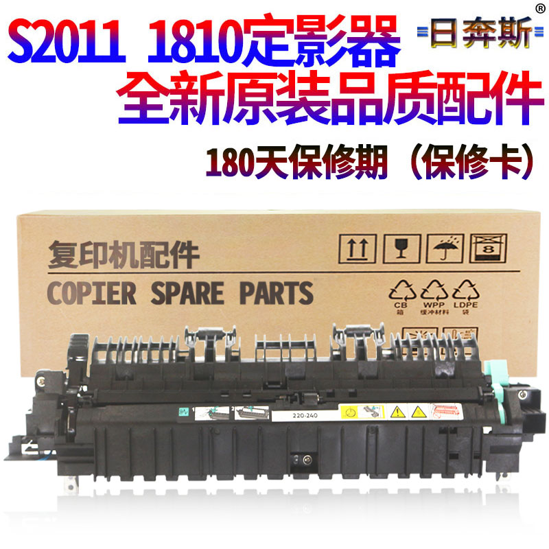 The original RBS is suitable for full recording S1810 fixed set group S2010 S2420 S2011 heating assembly S2110 full record 2011 fixed setr S2110 2520 1810 fixed set set