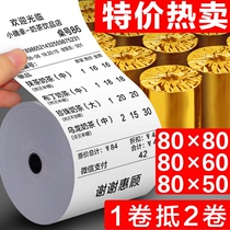 Thermal photocopier paper cash register paper 80x80mm thermal paper 80x60 cash register tube toilet paper kitchen small ticket paper 80 x 50