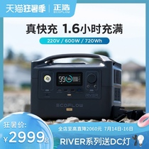 EcoFlow Zhenghao outdoor 220v portable mobile power supply High power capacity emergency energy storage backup battery
