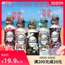 Kao FLAIR clothing softener Baby can use Japan imported clothing care agent