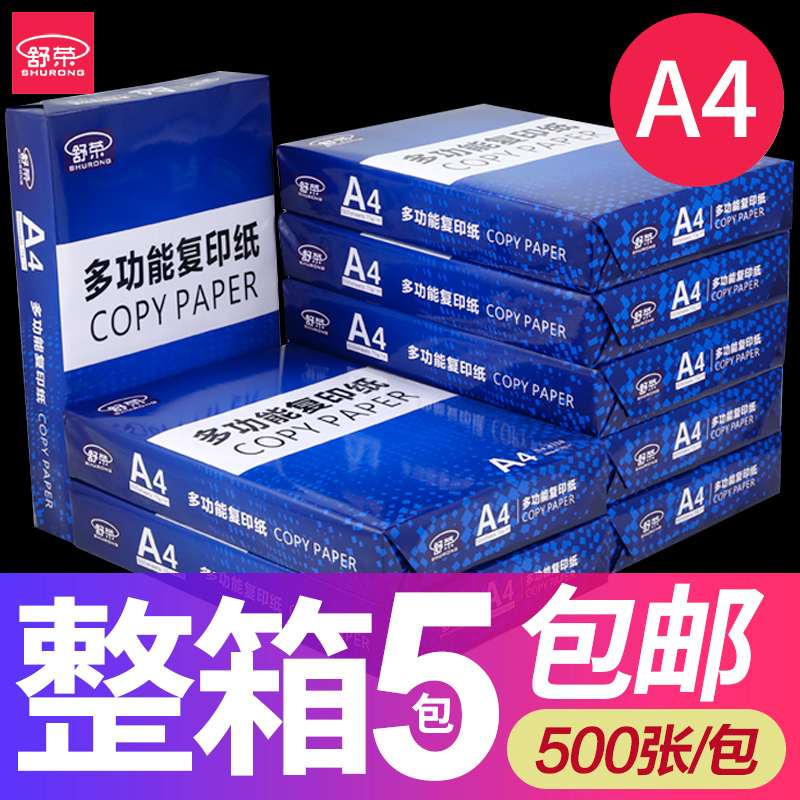 Shu Rong A4 printed paper A4 paper whole box photocopy paper double-sided white paper 500 sheets of 70g draft paper a four paper 80g
