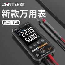 CHINT ultra-thin multimeter Digital high precision multi-function automatic portable digital display maintenance electrician universal meter