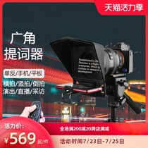 Baishiyue teleprompter Mobile phone SLR live broadcast bracket Speech professional teleprompter film and television large screen portable small