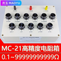 Standard resistance box adjustable high precision electronic school scientific research experiment teaching aids analog varistor 0 1~9 9GΩ