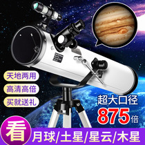 C large diameter 10000 times astronomical telescope professional stargazer deep space high-definition adult students and children gifts