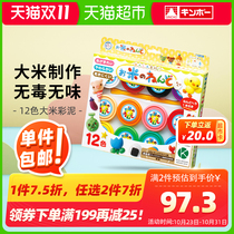 Japanese silver bird color mud rubber mud rice clay 12 color safe non-toxic childrens puzzle toys hand clay