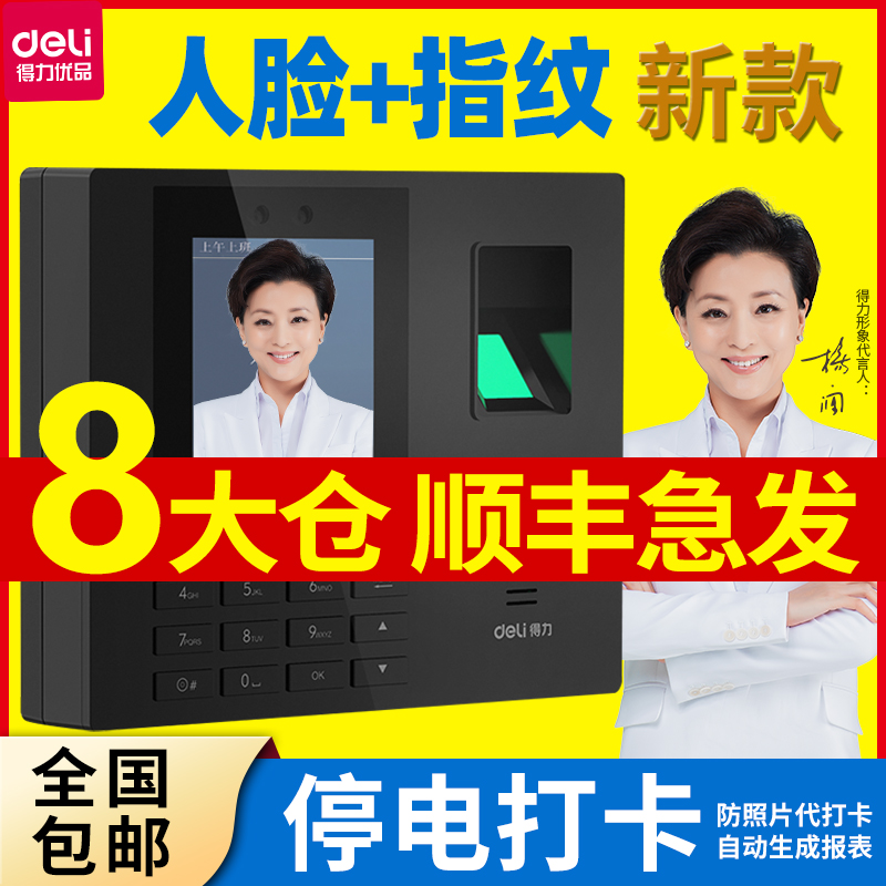 (8 big cangshunfeng) strong face recognition attendance machine All34521 canteen staff fingerprint finger film to work puncher face brush face smart check-in artifact attendance kit