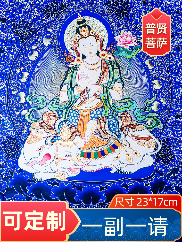 Puxian Odessas empty Tibetan Buddha statue Tangka Qinghai Hot Gong Blue Tang hand-painted the living room of the Buddhas book hanging