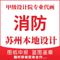 Suzhou fire blueprint design interior decoration building hydropower qualification report construction drawings sealed