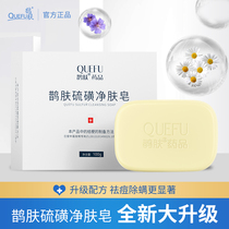 Sulphur in the skin 皁 remove the aphids to wash the face fragrance皁 oil 麪 sea salt皁 men and women acne all over the 皁