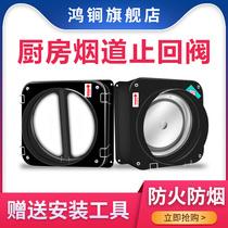 Check valve is suitable for Fangtai boss range hood anti-string odor special check valve Exhaust fume fire flue smoke valve
