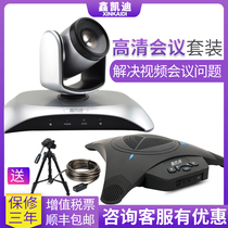 HD video conferencing camera 1080P conference camera wide-angle remote conferencing system equipment package Tencent conference nail 3x 10x zoom conference microphone