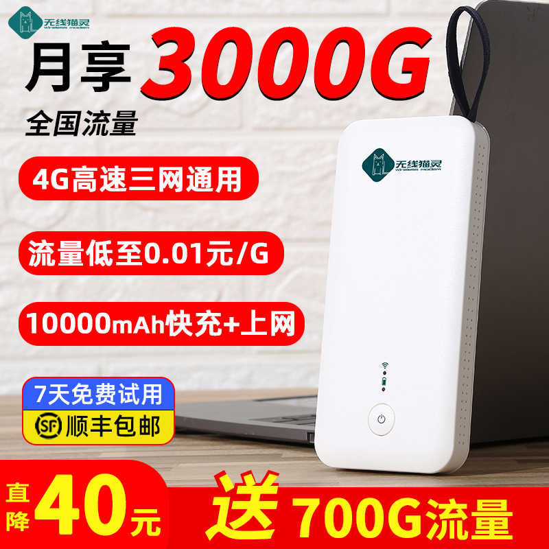 Portable wifi unlimited data 4g wireless Internet access card tray free card router Telecom Unicom mobile 5g network equipment artifact car portable notebook hotspot three-network universal Internet treasure
