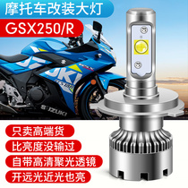 Suzuki GSX250 GSX250R Motorcycle LED headlight with lens H4 near and far integrated modification 100W yellow light