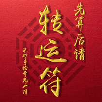 The five elements Transporter identifier lucky breaks lucky identifier prosperous career carry a change of luck smoothly spells Wang partial financial opening magic