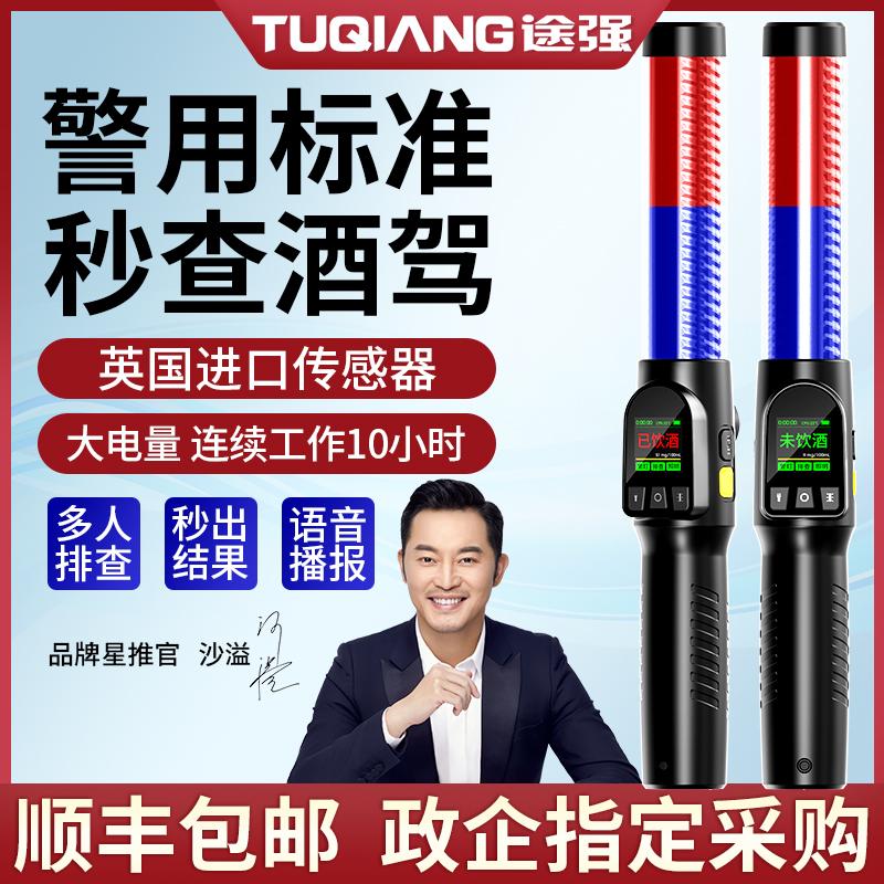 Tuqiang détecteur de testeur d'alcool blow-type spécial de la police de la circulation vérifier l'alcool au volant ménage détecteur de vin de haute précision