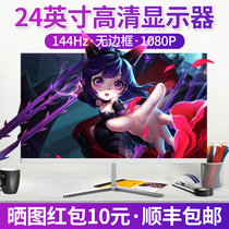 The 24-inch display 2k face-to-face HD borderless eye protection computer monitors the 144hz display screen ips