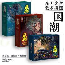 纸居良品国潮拼图1000片成年高难度减压中国风系列古风送女友礼物