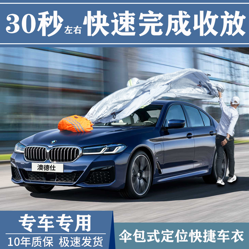 Umbrella-packed car clothes sun protection rain insulation anti-freeze car cover shade general purpose vehicle custom special cover