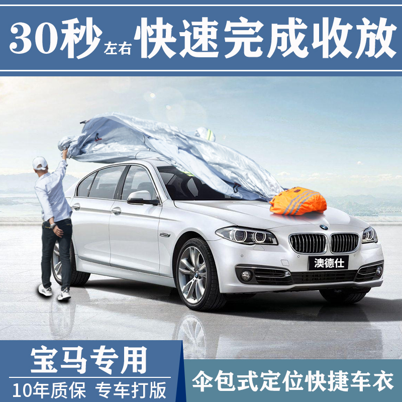 BMW 5 Series special car cover 1 Series 3 Series X1X2X3X5X6 car sun protection full set of rain and sun insulation