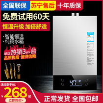 Good wife Natural gas gas water heater Electric household constant temperature instantaneous heat strong exhaust liquefied gas gas 12 liters