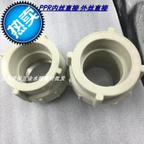 A.D. 63x2j inner wire direct outer wire direct internal and external thread connector tube gray PPR inside and outside straight