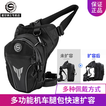 Star Knight motorcycle leg bag Cycling charter car Satchel Mens waist bag Delivery oblique cross bag cycling backpack Waterproof