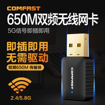 COMFAST driver-free USB wireless card Gigabit computer wifi receiver mini desktop computer wireless network receiver dual-frequency 5G unlimited notebook transmitter network-free route