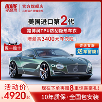 Guangnaier tpu invisible car coat Car full body paint protection transparent film Scratch-resistant package installation ppf