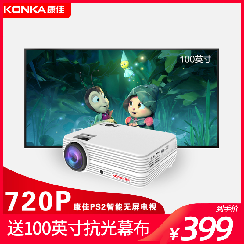 Kangjia PS2 mobile projector home office HD all-in-one wifi wireless micro-small projector portable home theater dormitory bedroom wall cast screenless TV 2020 new