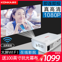 Kangjia PS3 mobile projector home portable wall movie office all-in-one machine wireless micro-small projector smart home theater screenless TV student dormitory bedroom wall cast