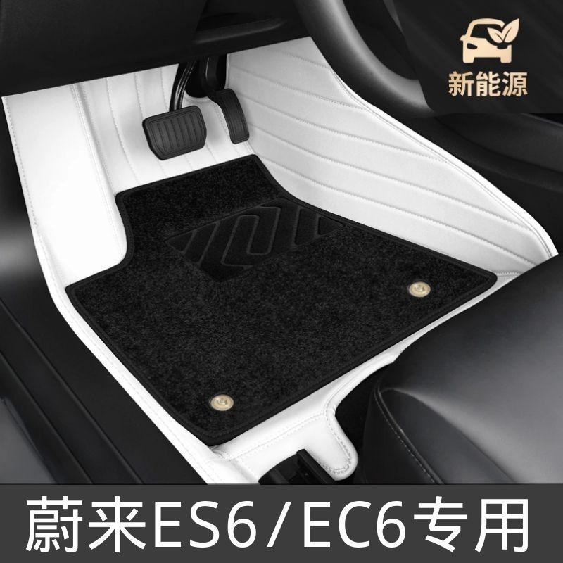 Suitable for Wei la ES6 EC6 car foot pad Wei li ES8 ET7 special Xiaopeng p7 car foot pad is fully surrounded
