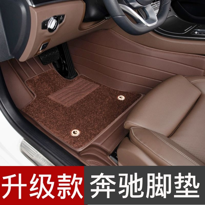 Mercedes e300l e260l glc300l c260l glc260l c200l footrest E-Class car fully surrounded
