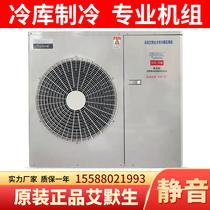 Холодильная установка для хранения холода универсальная машина 3p 4p 5p Emerson полностью закрытая универсальная машина холодильная установка для хранения свежих продуктов