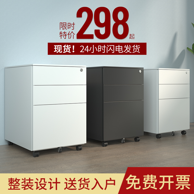 Steel activity cabinet tin file cabinet office storage cabinet table side file drawer cabinet small cabinet with lock