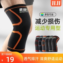 Professional sports mens basketball knee guard female knee running four seasons anti-slip joint four-sided bullet sheath paint protective cover