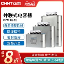 Chint three-phase self-healing power capacitor Low voltage parallel BZMJ0 45-20-3 Reactive power compensator 450V