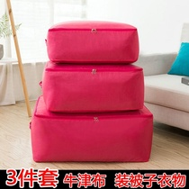 Oxford cloth bag thick cotton quilt clothes extra large dust bag home bag storage bag finishing bag.