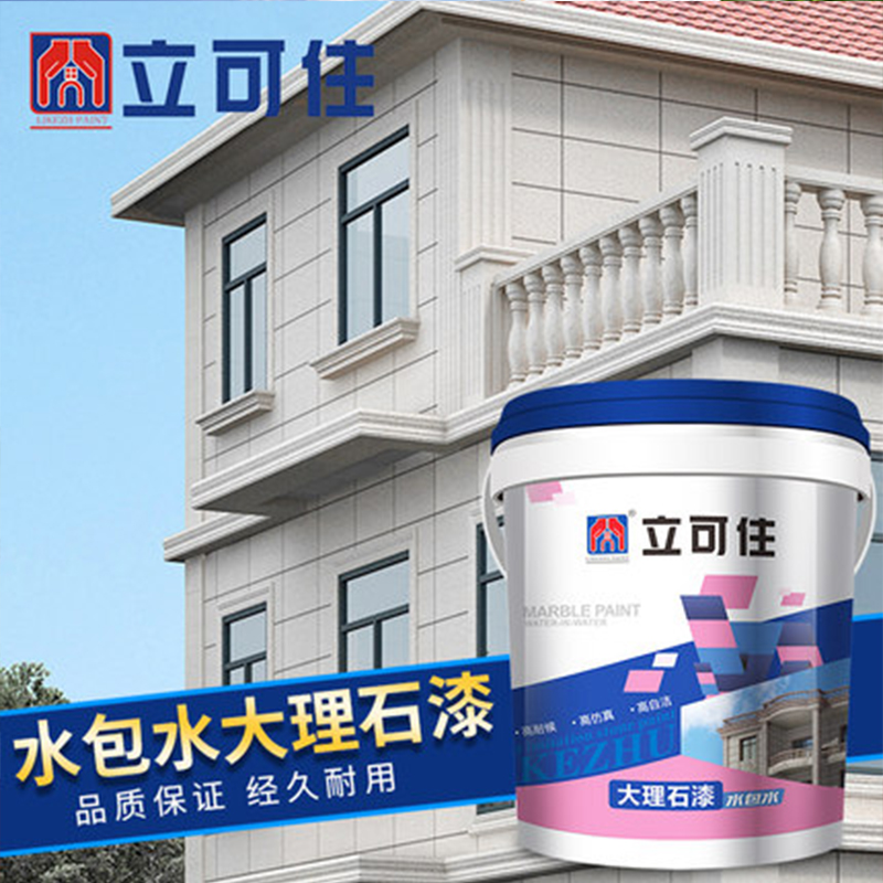 True stone paint outside 墻 paint imitation marble paint water bag water bag sand colorful imitation stone paint marble paint art paint