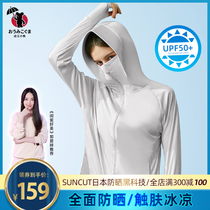 Japan Omi bear 2021 summer new sunscreen clothes womens anti-UV breathable outdoor sports jacket sunscreen clothes
