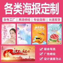 Spray-painted advertising design production print poster price list custom-made recruitment photo wall poster customization