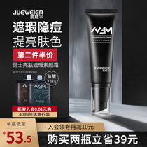 Juewell mens makeup cream hydration moisturizing concealer acne brightening skin tone does not take off makeup Juewell holding makeup oil control